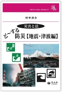 <災害と法> ど~する防災【地震・津波編】