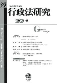 行政法研究 第39号