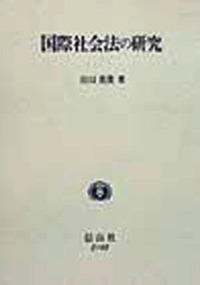国際社会法の研究