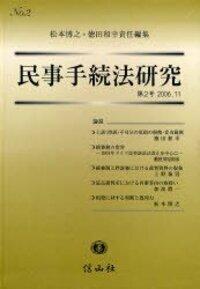 民事手続法研究 第2号