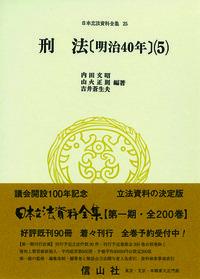 刑法〔明治40年〕(5)