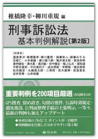 刑事訴訟法基本判例解説〔第2版〕