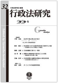 行政法研究 第32号
