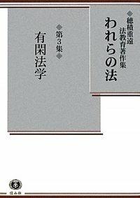 【穂積重遠法教育著作集3】 われらの法 第3集 有閑法学