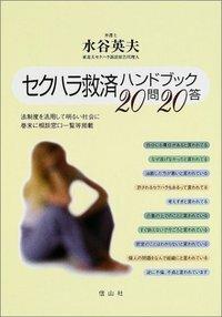 セクハラ救済ハンドブック20問20答