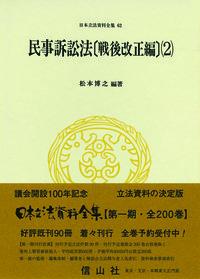 民事訴訟法〔戦後改正編〕(2)