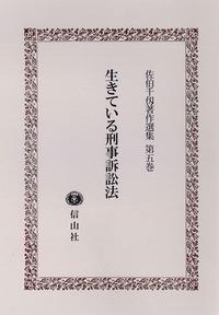 生きている刑事訴訟法〔佐伯千仭著作選集 第5巻〕