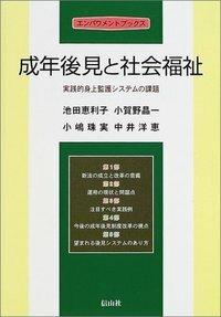 成年後見と社会福祉─実践的身上監護システムの課題