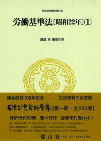 労働基準法〔昭和22年〕(1)