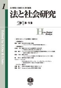 法と社会研究 創刊第1号