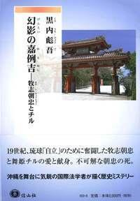 幻影の嘉例吉(かりゆし)