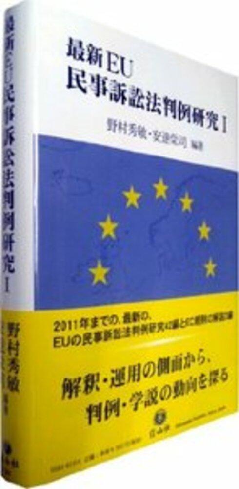 最新EU民事訴訟法 判例研究 I