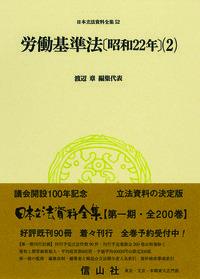 労働基準法〔昭和22年〕(2)