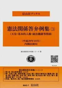 憲法関係答弁例集(3)(天皇・基本的人権・統治機構等関係)