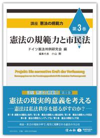 憲法の規範力と市民法【講座 憲法の規範力 第3巻】