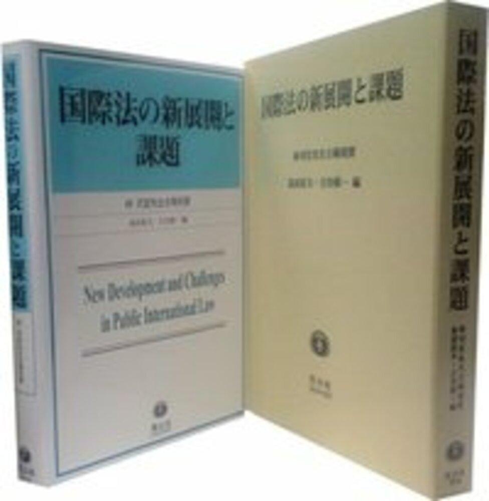 国際法の新展開と課題─林司宣先生古稀祝賀
