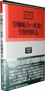 労働組合の変貌と労使関係法