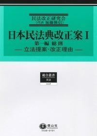 日本民法典改正案Ⅰ 第一編 総則