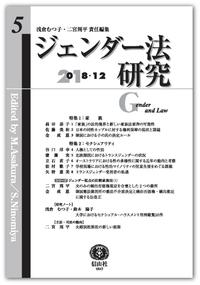 ジェンダー法研究 第5号
