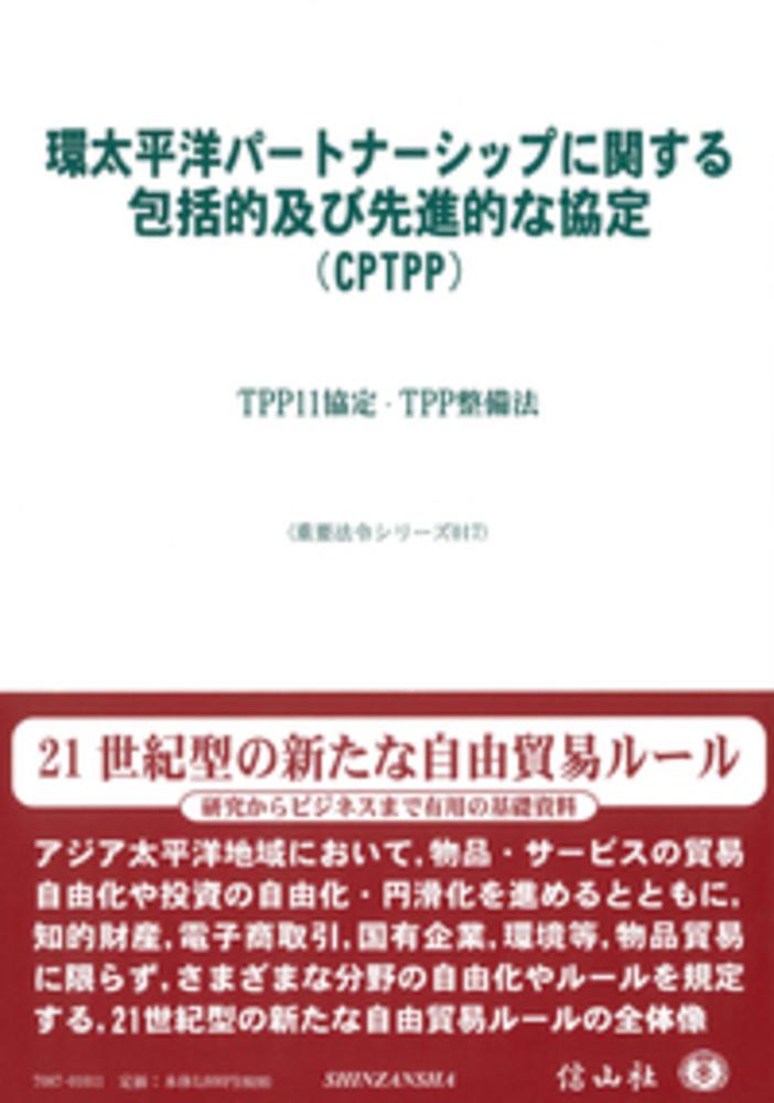 環太平洋パートナーシップに関する包括的及び先進的な協定(CPTPP)―TPP11協定・TPP整備法