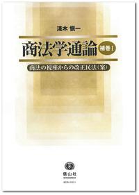 商法学通論 【補巻Ⅰ】― 商法の視座からの改正民法(案)