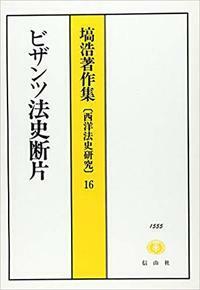 ビザンツ法史断片