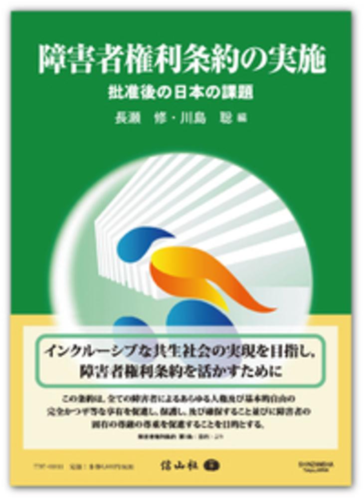 障害者権利条約の実施 ― 批准後の日本の課題