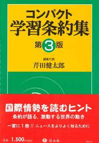 コンパクト学習条約集(第3版)