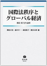 国際法秩序とグローバル経済〔間宮勇先生追悼〕