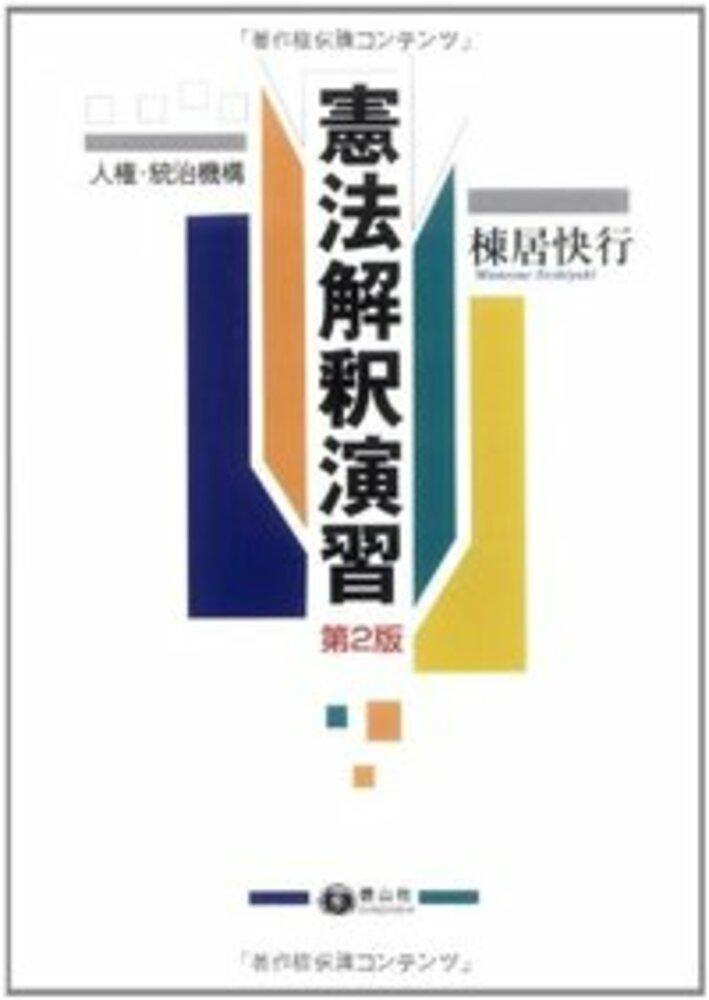 憲法解釈演習(第2版)