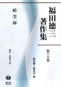 【福田徳三著作集 第16巻】 暗雲録