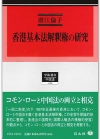 香港基本法解釈権の研究