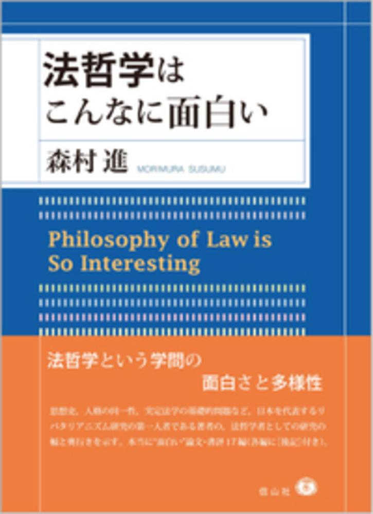 法哲学はこんなに面白い
