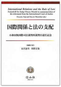 国際関係と法の支配 ― 小和田恆国際司法裁判所裁判官退任記念