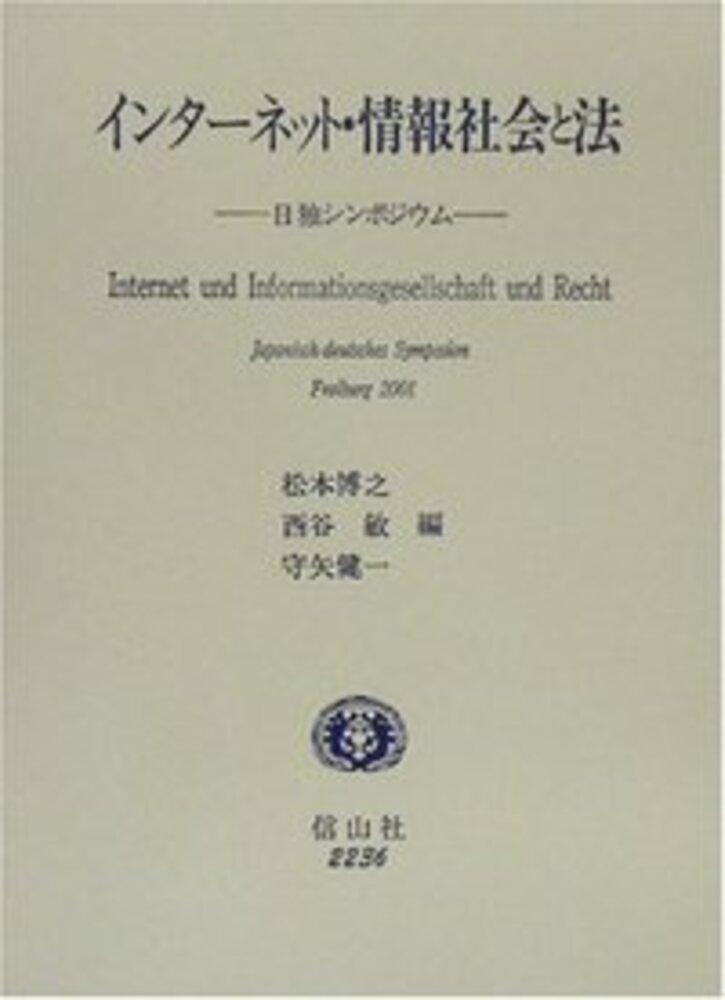 インターネット・情報社会と法
