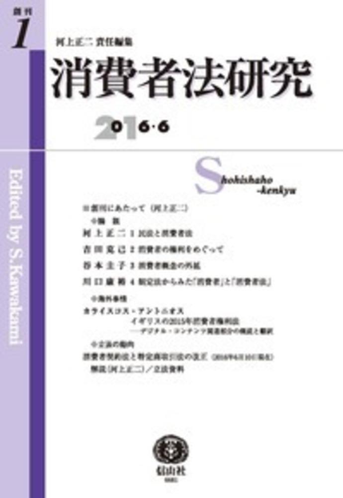 消費者法研究 創刊第1号