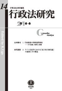 行政法研究 第14号