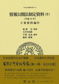 情報公開法制定資料(9)〔平成11年〕立案資料編Ⅳ