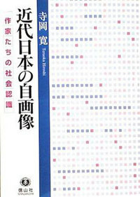 近代日本の自画像─作家たちの社会認識
