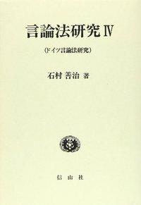 言論法研究Ⅳ(ドイツ言論法研究)