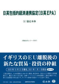 日英包括的経済連携協定〔日英EPA〕〔1〕―協定本体
