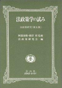 法政策学の試み (法政策研究第5集)