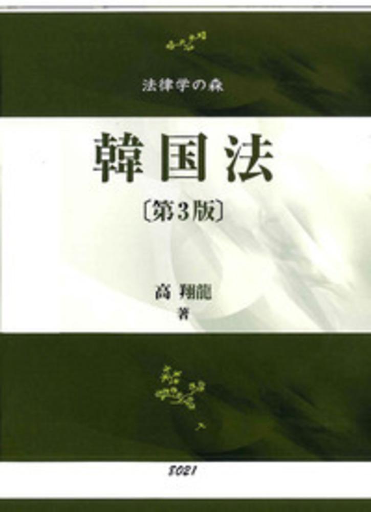 韓国法(第3版)