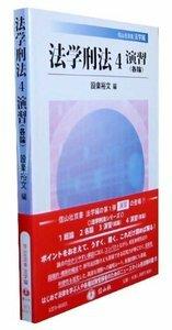 法学刑法 4 演習(各論)