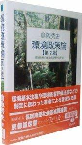 環境政策論(第2版)