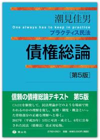 プラクティス民法 債権総論(第5版)
