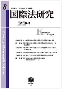 国際法研究 第8号