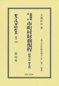 逐条解釈 改正 市町村財務規程〔昭和8年第9版〕
