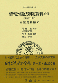 情報公開法制定資料(10)〔平成11年〕立案資料編Ⅴ