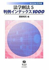 法学刑法 5 判例インデックス1000